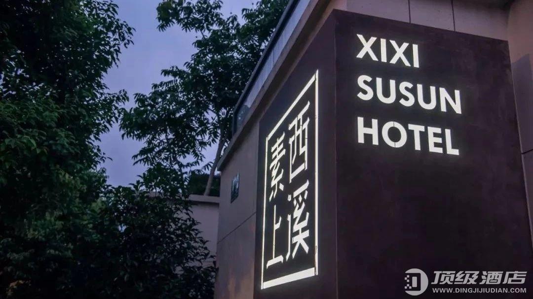 宁静中的细节感触,杭州西溪素上酒店
