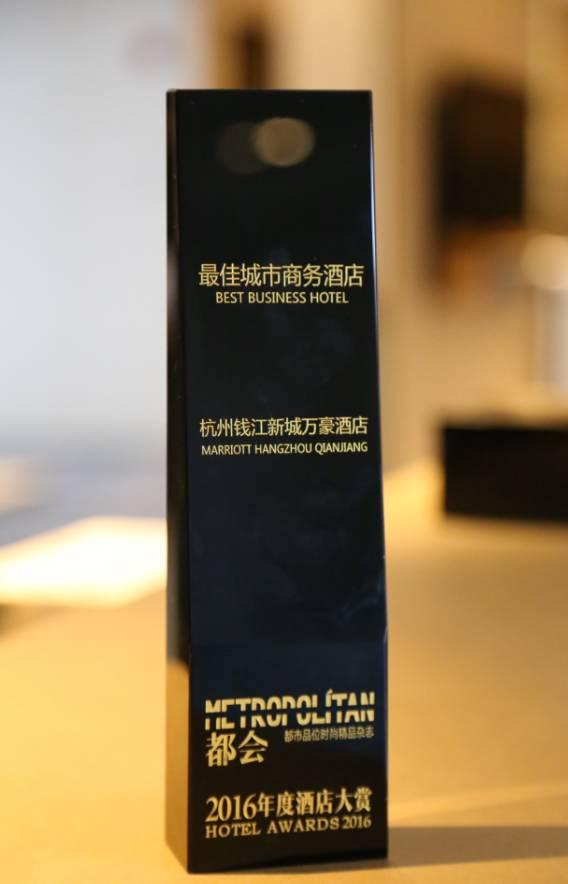 杭州钱江新城万豪酒店