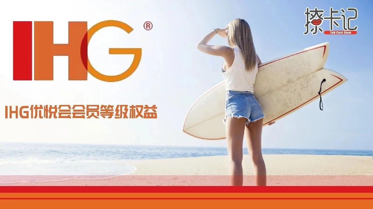 常旅客的首选——IHG洲际酒店优悦会会员有哪些优势和不足?