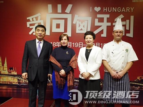 爱上匈牙利 异国美意浓——北京民族饭店举办第四届匈牙利美食节