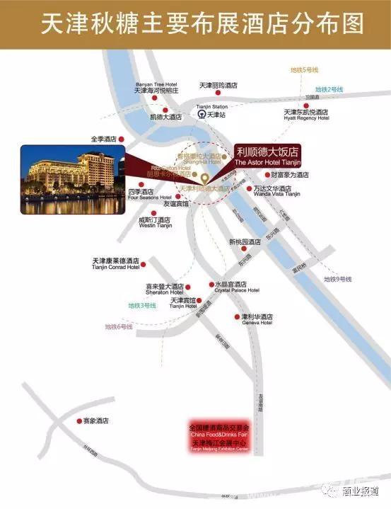 天津秋季糖酒会,精品酒类展,尽在利顺德大饭店!