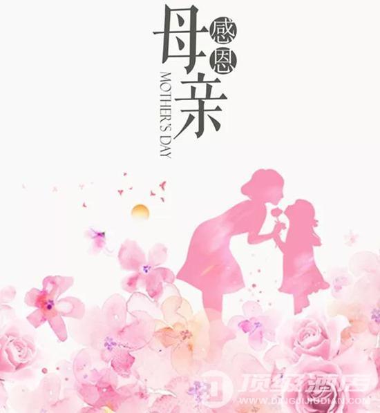 """5月12日天津燕园国际大酒店为""""燕""""压群芳的妈妈庆祝节日"""