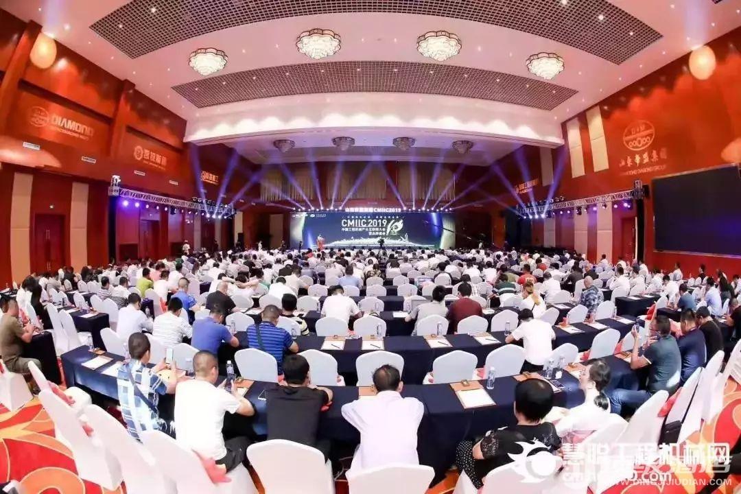 CMIIC2019中国工程机械产业互联网大会暨品牌盛会在北京国测国际会议会展中心荣耀举行