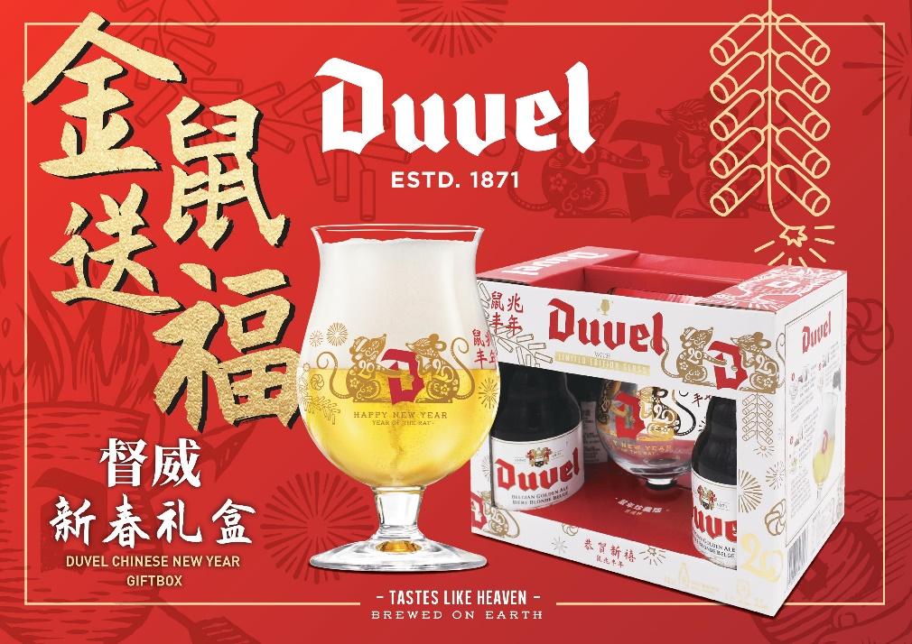 金鼠送福 督威啤酒鼠年新春限定礼盒正式发售