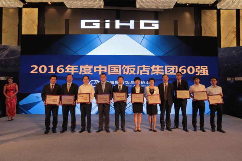 第十四届中国饭店集团化论坛在济南举行 发布2016年度中国饭店集团60强名单