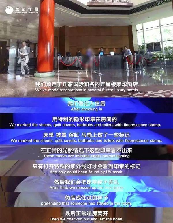 北京上百家酒店宾馆被罚 存在一次性用品重复使用