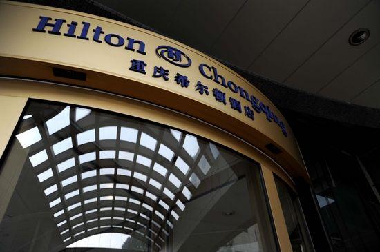 重庆希尔顿酒店等5家饭店被取消五星级