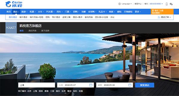 携程上线凯悦旗舰店 欲打造新型高星酒店生态圈