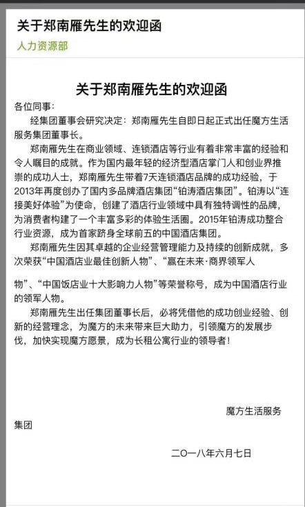 铂涛集团创始人郑南雁出任魔方生活服务集团董事长
