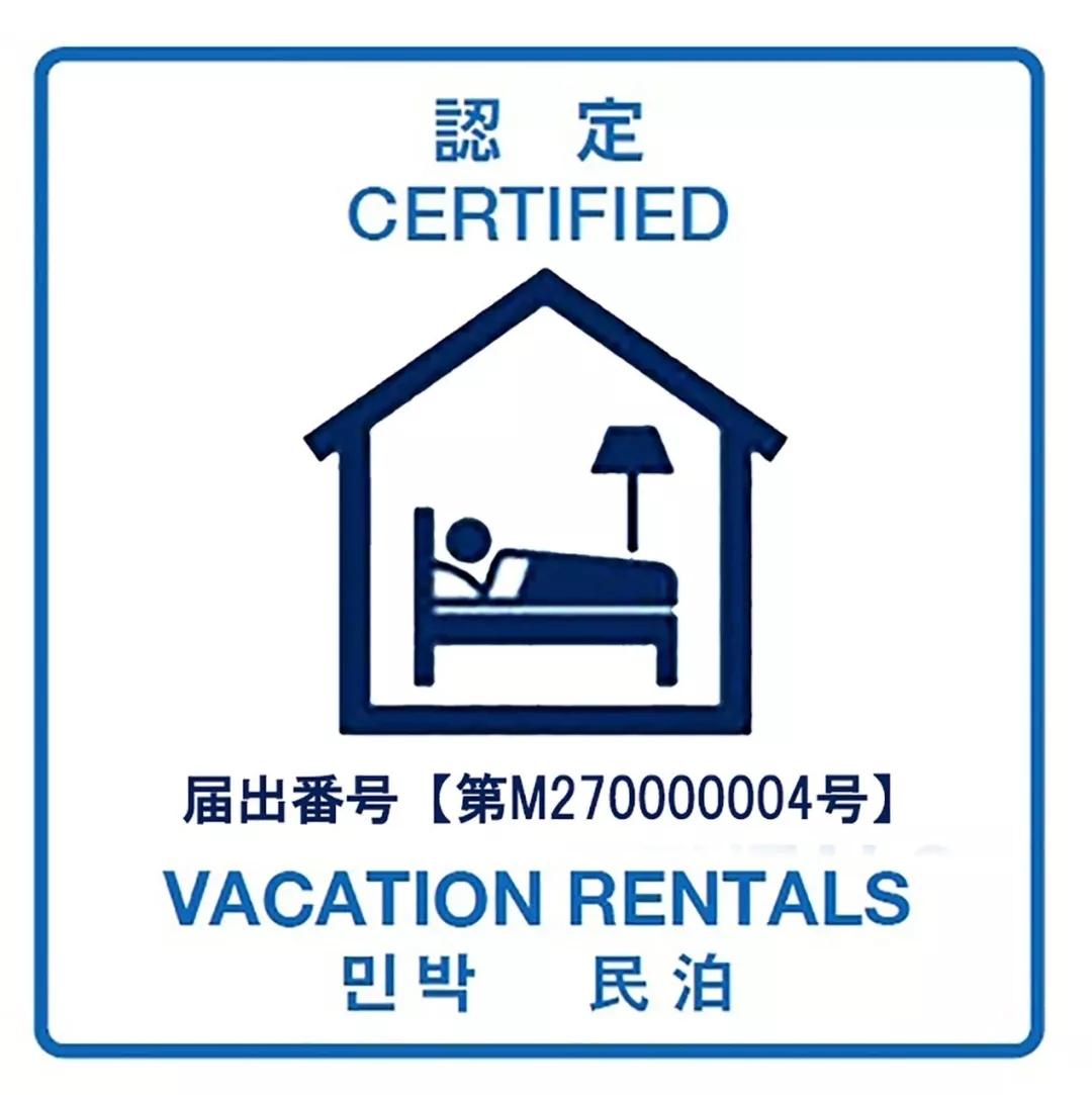 日本民宿新法实施在即,中国民宿创业者怎么应对秩序下的新混乱