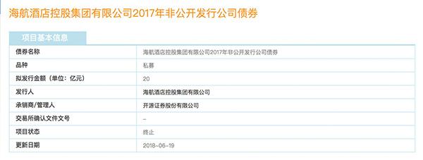 海航酒店控股终止20亿元发债:因融资需求变化