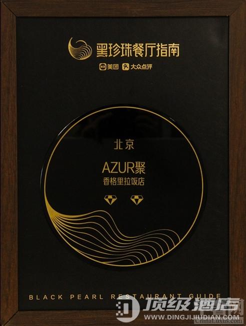 """北京香格里拉饭店Azur """"聚""""餐厅荣获2019黑珍珠餐厅指南2星评定"""