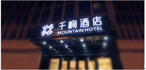 千峋追加6亿投资,重仓存量酒店改造
