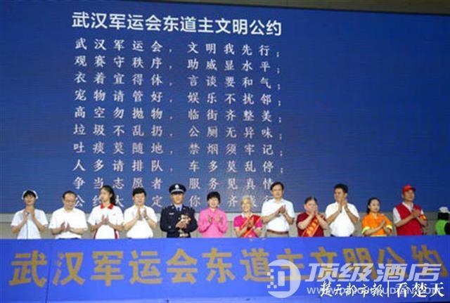武汉98家军运会接待备选酒店服务质量均已达标