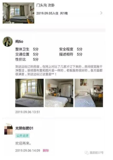 在线预订民宿调查:无证经营成短租公寓,虚假房源频现
