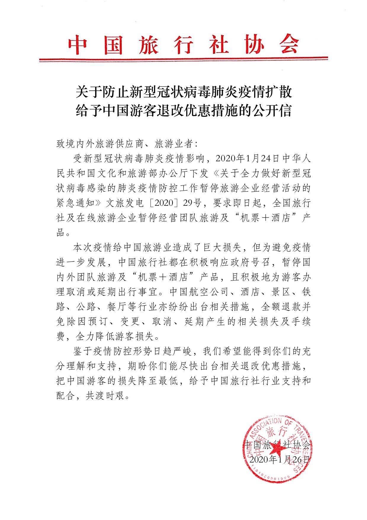 医护人员入住酒店消毒物资征集   疫情下的旅游业(七)