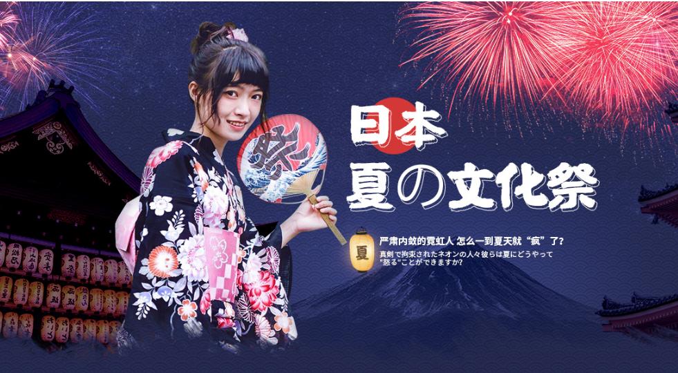 什么时候去日本?2019日本京都和大阪烟花祭的时间大放送