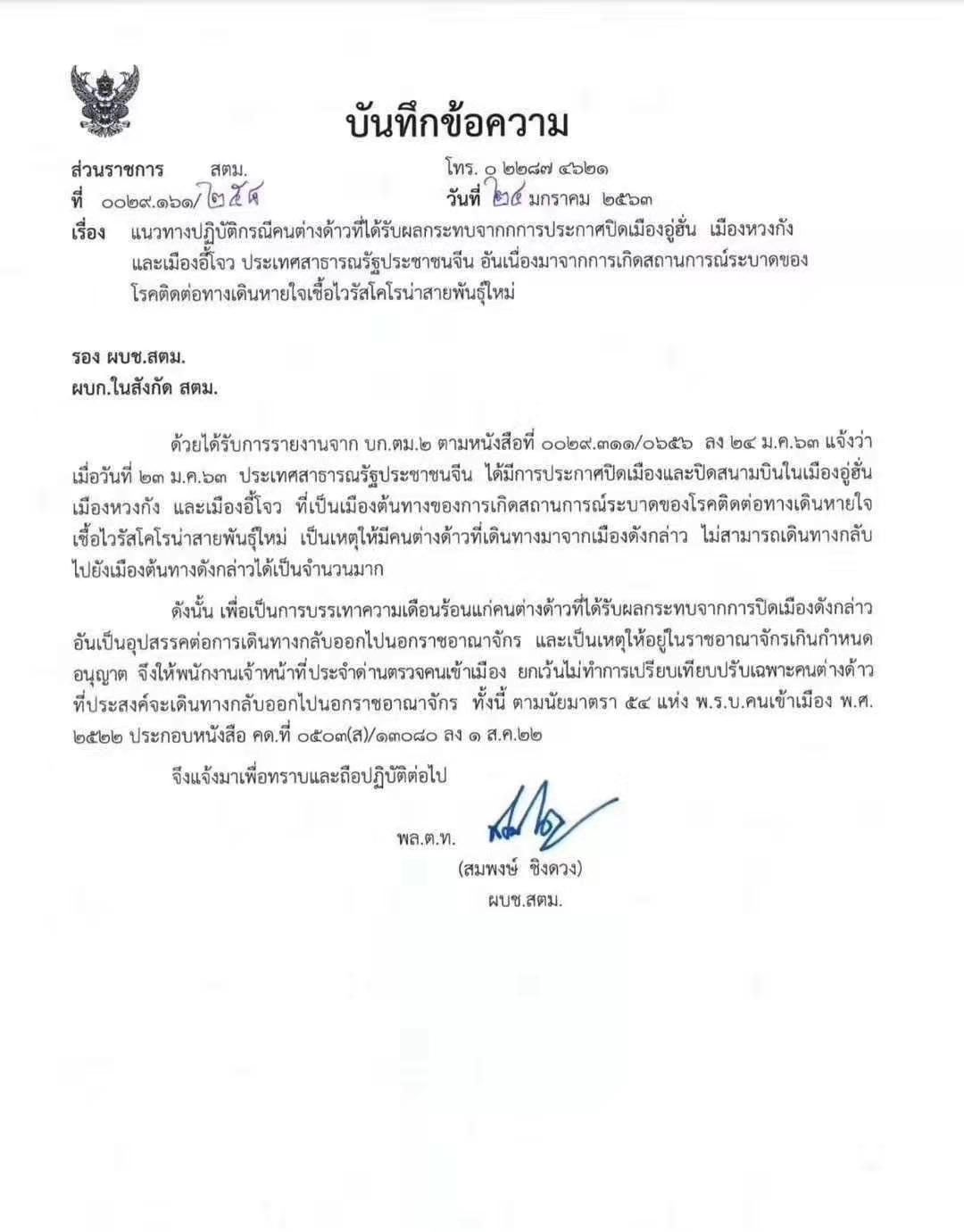 官宣:泰国允许湖北省游客延长落地签,最长可续签2个月