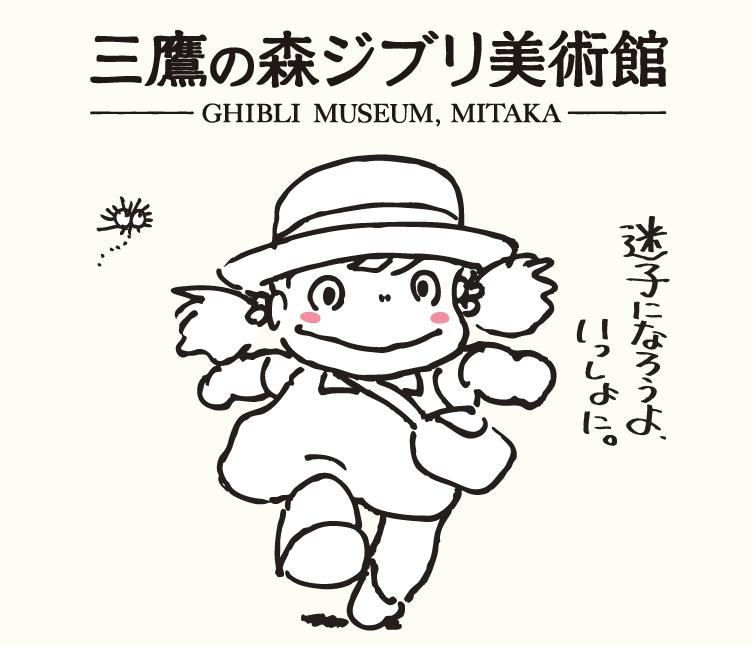 吉卜力美术馆暂停营业,宫崎骏动漫吉卜力美术馆地址门票及开放时间