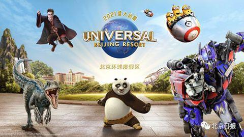 北京环球度假区首次公布 七大主题景区入驻