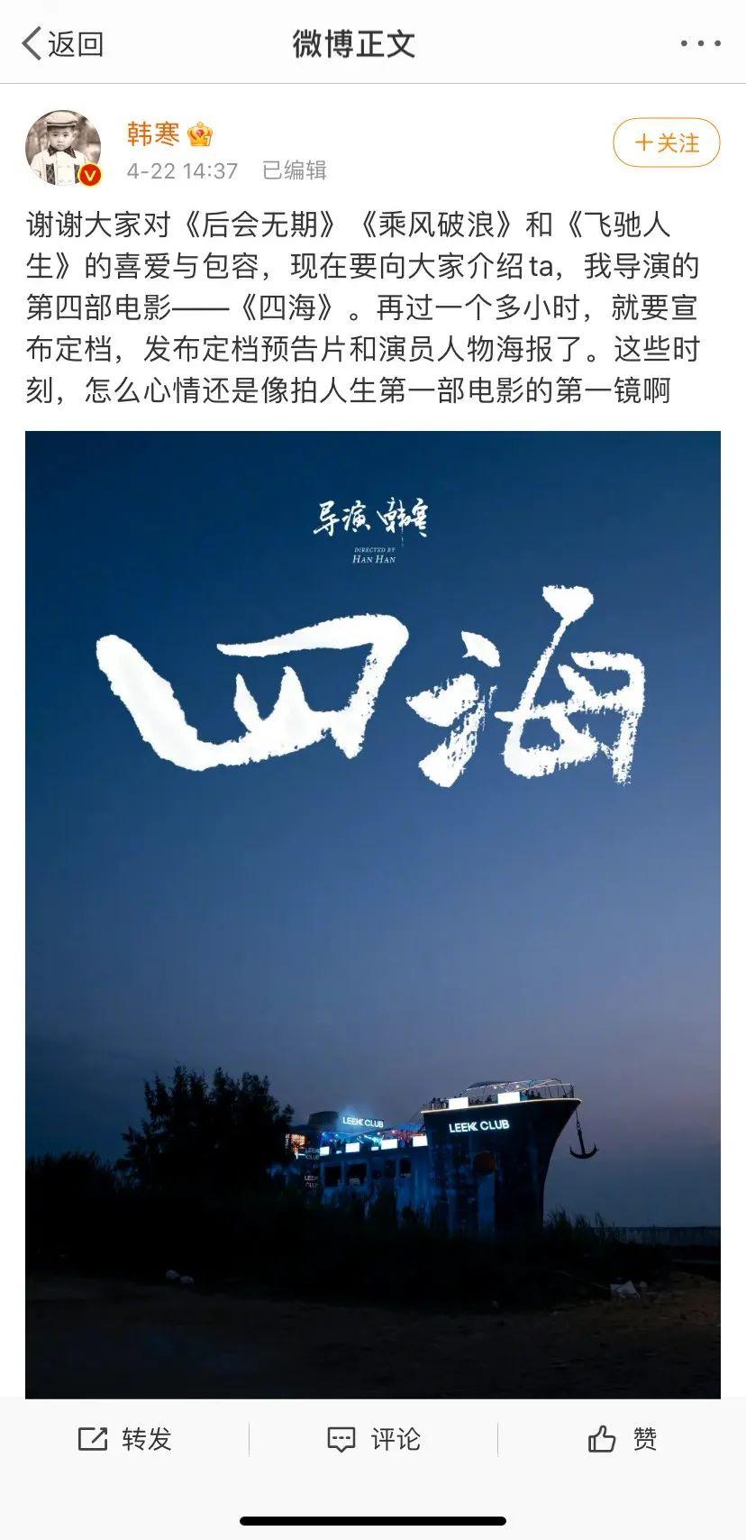 韩寒新电影《四海》取景地 南澳岛还有多少小秘密?