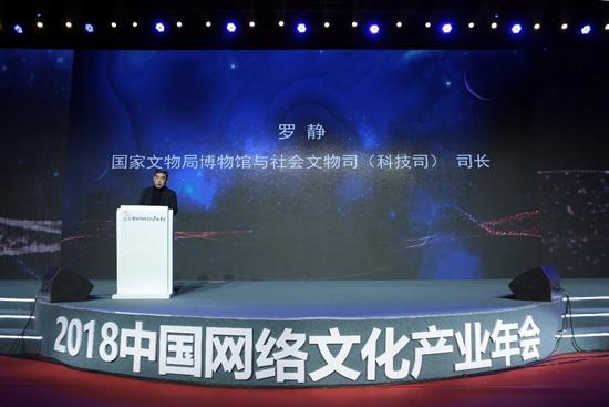 """""""数字化背景下的文旅融合发展论坛""""在京正式召开"""