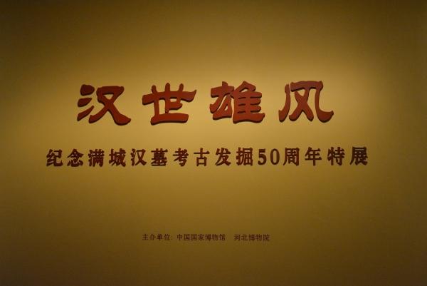 满城汉墓发掘50周年特展国博开幕 刘胜金缕玉衣30年来首次离冀