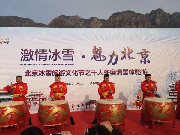 北京举办千人冬奥滑雪体验活动
