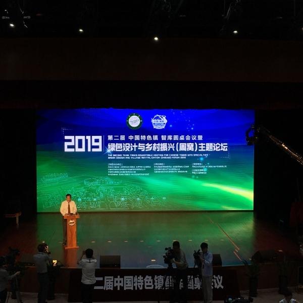 第二届中国特色镇智库圆桌会议暨绿色设计与乡村振兴(周窝)主题论坛举行