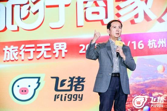 飞猪赋能旅行商家拥抱消费者 新店铺体系助力双11玩法升级