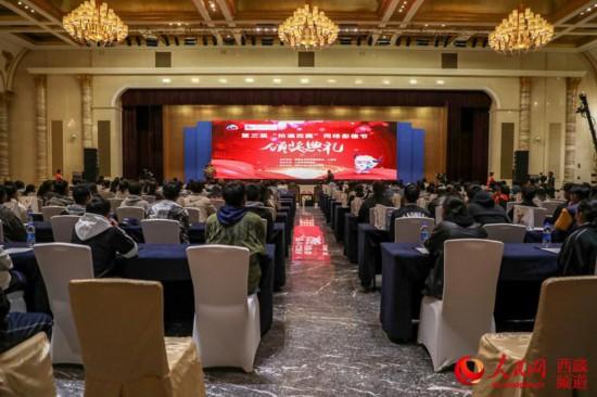 """第三届""""拍遍西藏""""网络影像节颁奖典礼圆满落幕"""