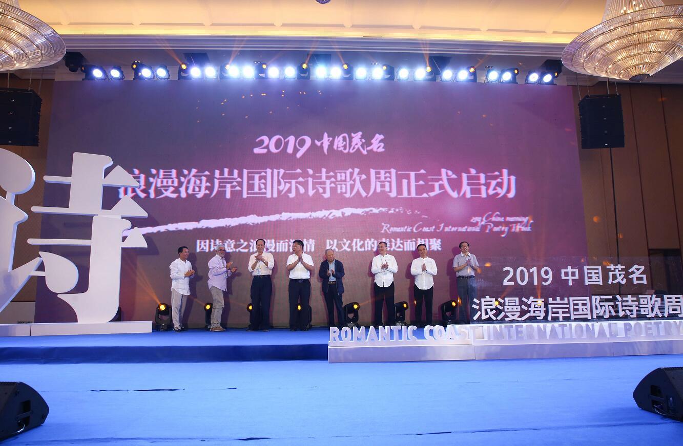 2019中国茂名·浪漫海岸国际诗歌周开幕