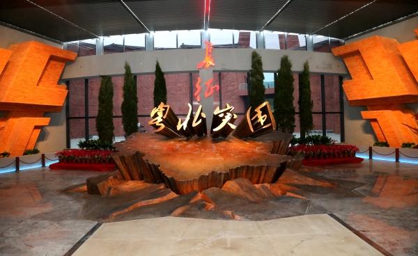红军长征粤北纪念馆开馆
