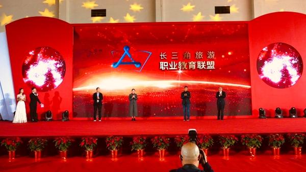 长三角旅游职业教育联盟在上海成立