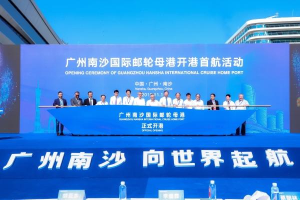 中国邮轮版图添新丁 广州邮轮母港起航