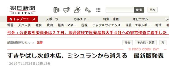 """""""寿司之神""""被米其林""""摘星"""" 原因竟是这个!"""