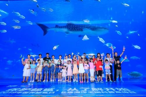"""2019""""世界鲸鲨日"""" 珠海长隆世界最大鲸鲨馆全开放"""