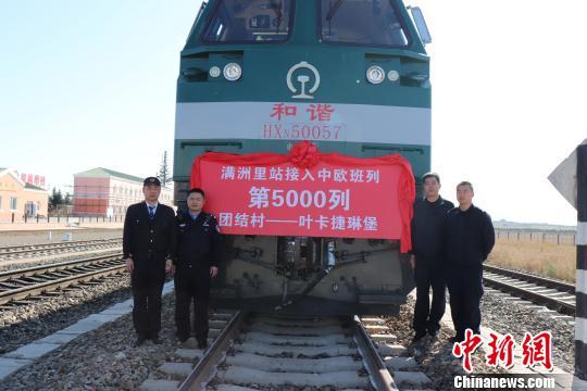 中国最大陆路口岸中欧班列通关达5000列次