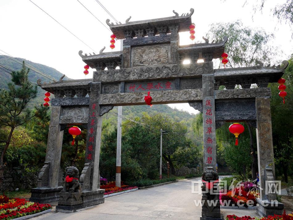 历史文化名村 游京西古村落灵水村