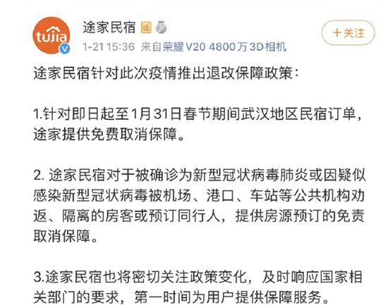 途家民宿针对疫情推出保障政策:春节期间武汉地区订单可免费取消
