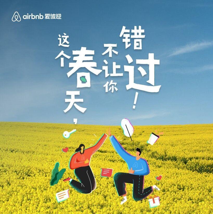"""爱彼迎推出早鸟预售活动,""""预约""""你的春日出行"""