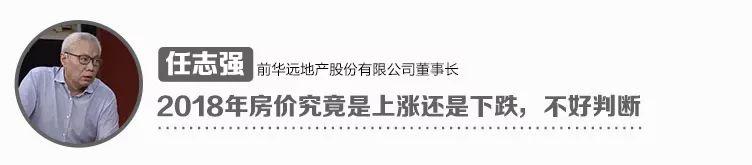 马云:8年后,中国最便宜的东西可能就是房子