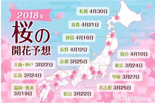 樱花山樱花河樱花路……2018最新赏樱名宿地图出炉