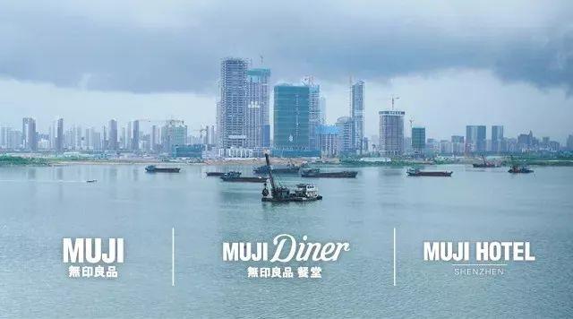全球首家MUJI酒店今天深圳开业 睡一晚最低950元