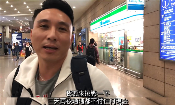 台湾小伙上海挑战72小时无现金支付 朋友:呵呵