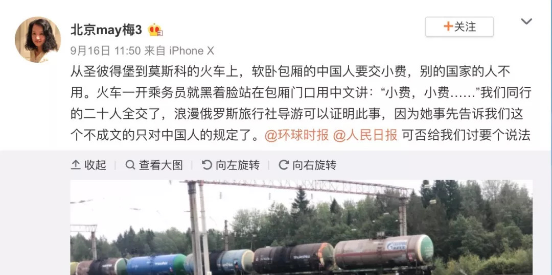 """俄罗斯火车乘务员""""勒索""""中国游客 这个事大使馆你看怎么办?"""