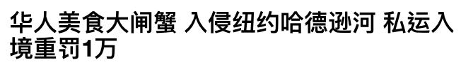 美国的大闸蟹又泛滥了...你在中国嚣张试试??