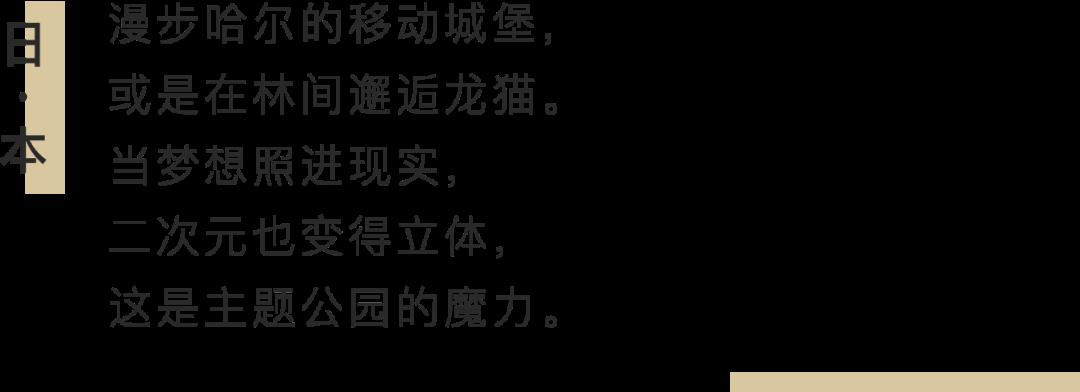 宫崎骏亲自操刀,吉卜力5大园区曝光