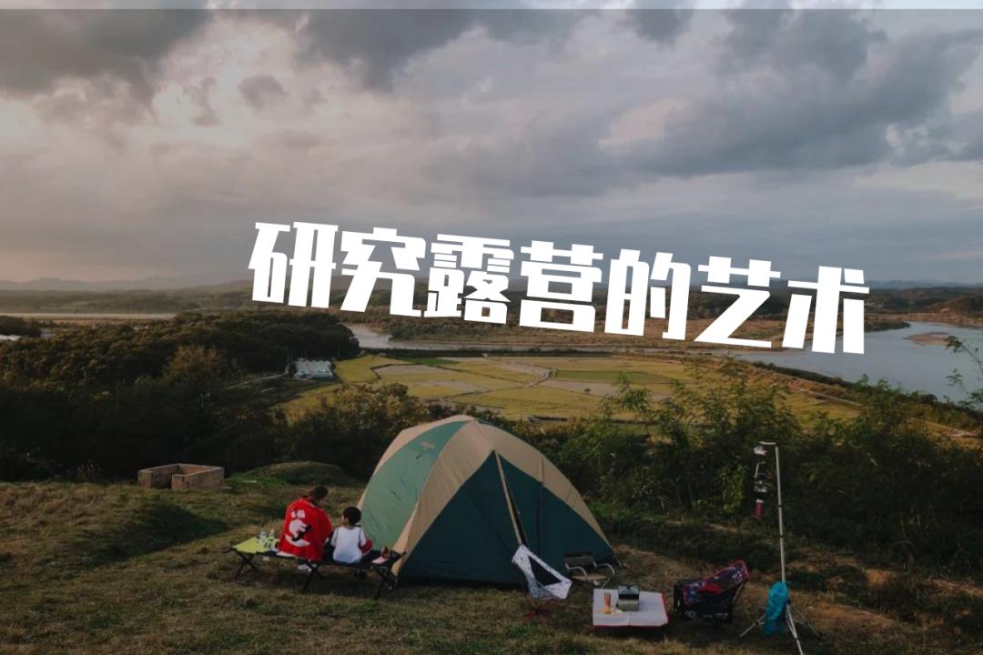 够了,我真怕了中国游客去野营