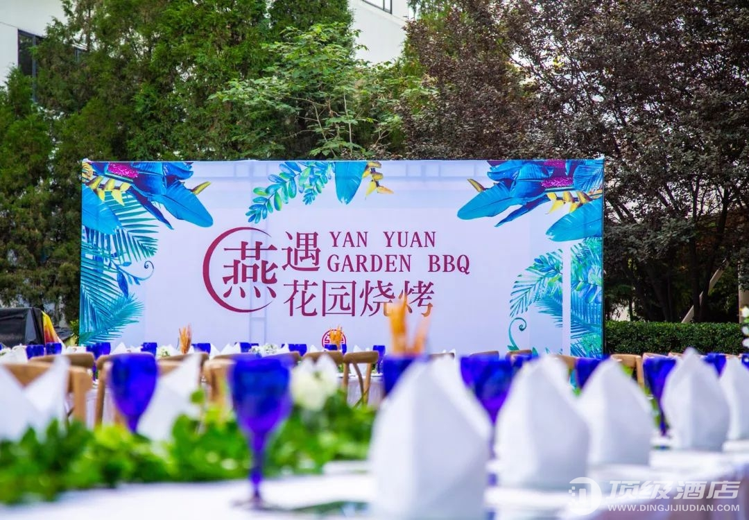 """天津燕园国际大酒店""""燕遇""""花园烧烤正式开启"""